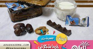 صادرات خرما شکلاتی